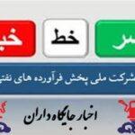 سرخط اخبار شرکت ملی پخش فرآورده های نفتی ایران