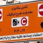 لغو طرح ترافیک تا آخر رمضان
