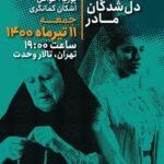 اجرای فیلمهای دلشدگان و مادر در ارکستر ملی ایران