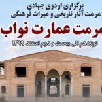 آغاز مرمت عمارت ۱۰۰ ساله نواب در یزد