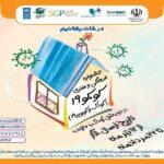 جشنواره «کوکو ۱۹» تمدید شد/دریافت ۷۰۰ اثر از نقاط مختلف ایران