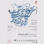 پوستر هشتمین جشنواره ملی نقش تن پوش رونمایی شد