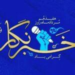 پیام تبریک فتاح به خبرنگاران