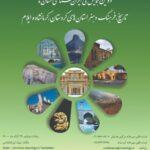فراخوان ارسال مقاله به دومین همایش ملی ایرانشناسی استانها