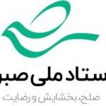 انعقاد تفاهمنامه میان ستاد صبر و فدراسیون باشگاه سواد رسانهای یونسکو